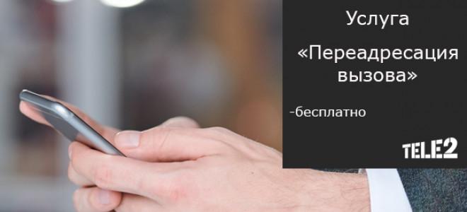 Переадресация Теле2: как подключить, отключить, проверить статус