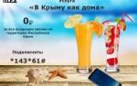 Услуга «В Крыму как дома»: описание, как подключить и отключить