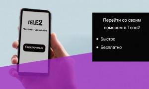 Как перейти на Теле2 с сохранением своего номера