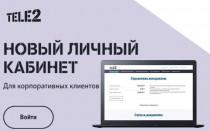 Теле2 Личный кабинет для корпоративных клиентов