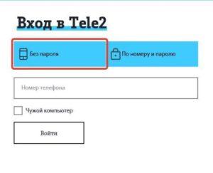 Вход в личный кабинет Теле2 без пароля