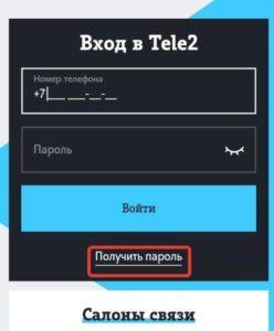 Мой Теле2 пароль
