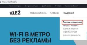 служба поддержки на официальном сайте