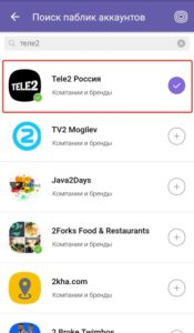 Паблик аккаунт Теле2 в Viber