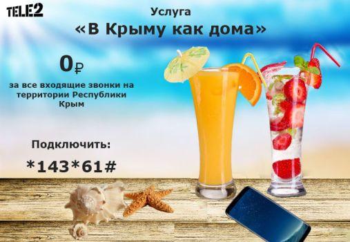 """Услуга """"В Крыму как дома"""""""